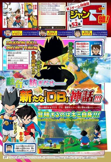 dragon-ball-project-fusion-1