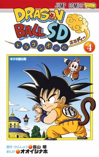 dragon-ball-sd-tome-4