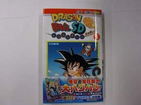 dragon-ball-sd-vol-4