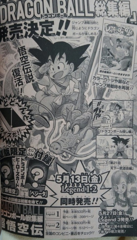 dragon-ball-soushuu-hen-manga-edition-2