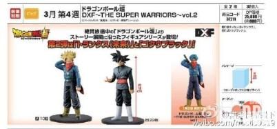 DXF ~The Super Warriors~ vol. 1