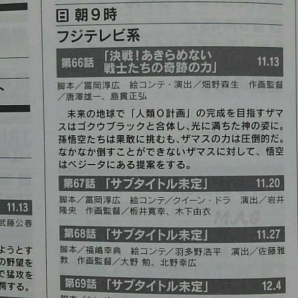 dragon-ball-super-episodes-66-67-68-69-titres-2