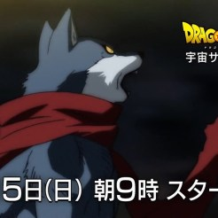Dragon Ball Super New Trailer