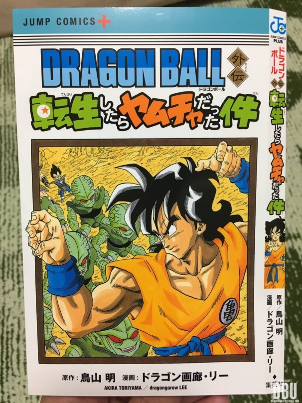 Dragon Ball Gaiden : Tensei Yamcha
