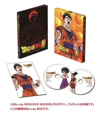 Dragon Ball Super Box #8