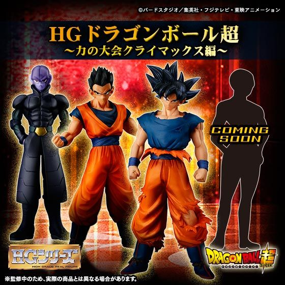 HG Series Dragon Ball Super