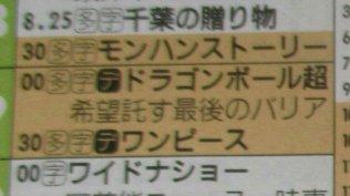 Titre de l'épisode 127 de Dragon Ball Super