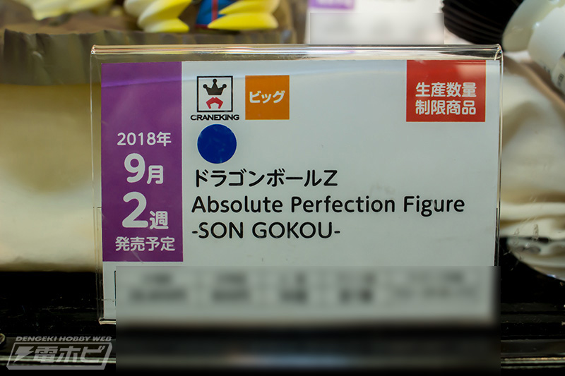 Absolute Perfection Figures