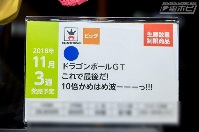 Dragon Ball GT : Kore de Saigo da ! 10-bai Kamehamehaaaa !!!!