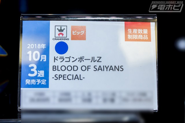 Blood of Saiyans - Special