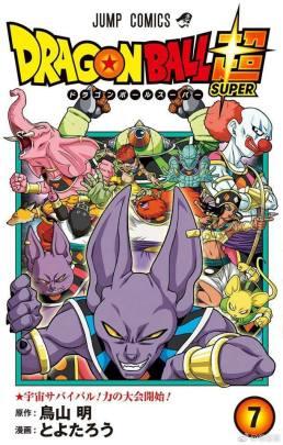 La couverture du volume 7
