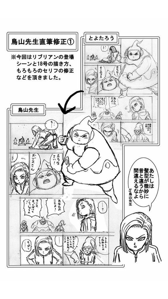 Corrections d'Akira Toriyama 1