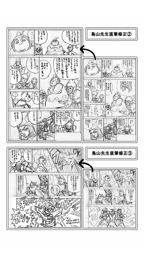 Corrections d'Akira Toriyama 2