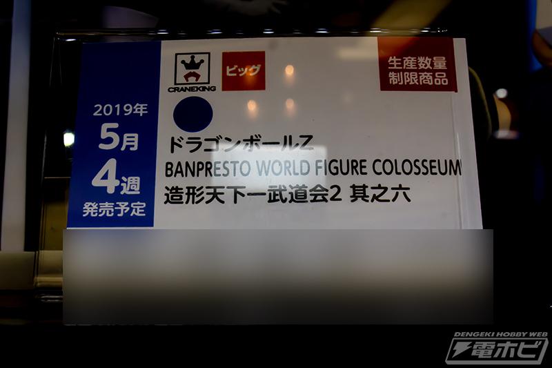 BWFC vol. 6 : Son Gokū