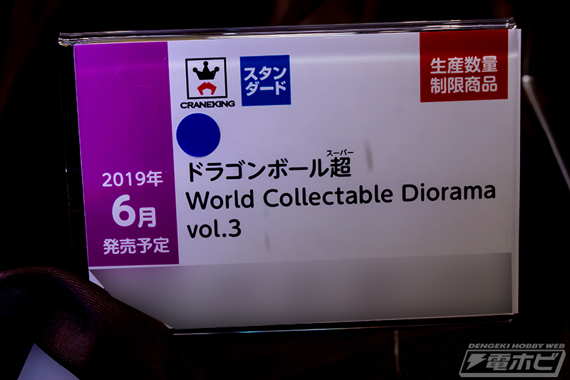 World Collectable Figures vol.3