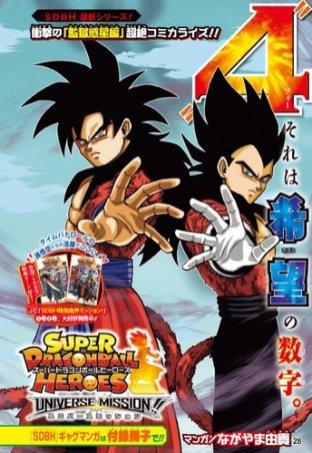 Saikyō Jump 2019 N°1
