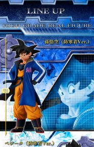 HG Eiga Dragon Ball Super : Fusion Set