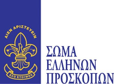 Το έμβλημα του Σώματος Ελλήνων Προσκόπων, Έσο έτοιμος