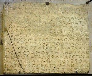 Η επιγραφή της Γόρτυνας