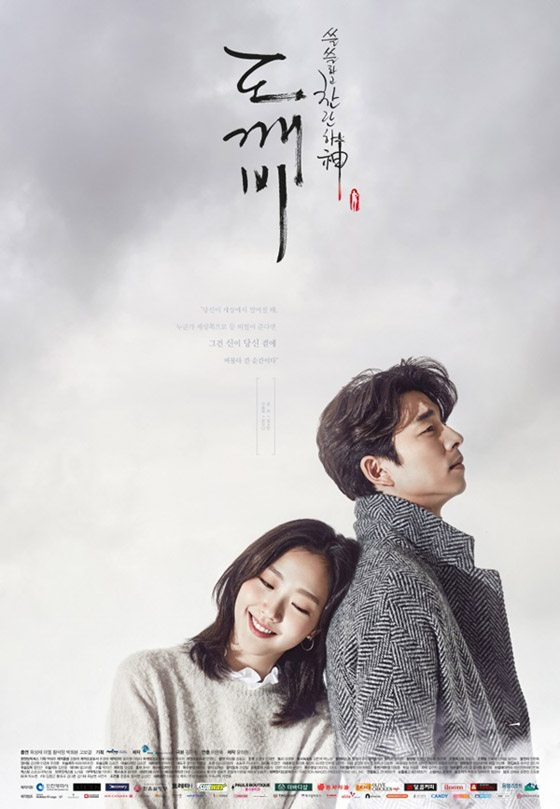 ... posters for The Lonely Shining Goblin » Dramabeans Korean drama
