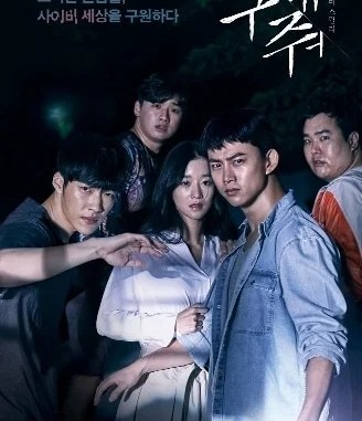 Download Drama Korea Save Me Subtitle Indonesia
