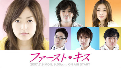 First Kiss Japanese Drama Episodes English Sub Online Free - Watch First Kiss With Wiki: Casts OST Synopsis Summary Or Reviews Details