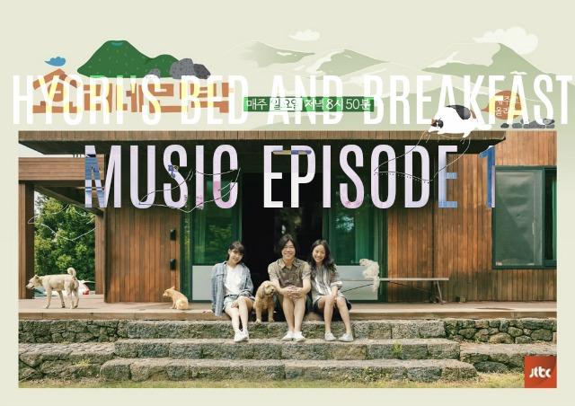 Hyori Hostel song