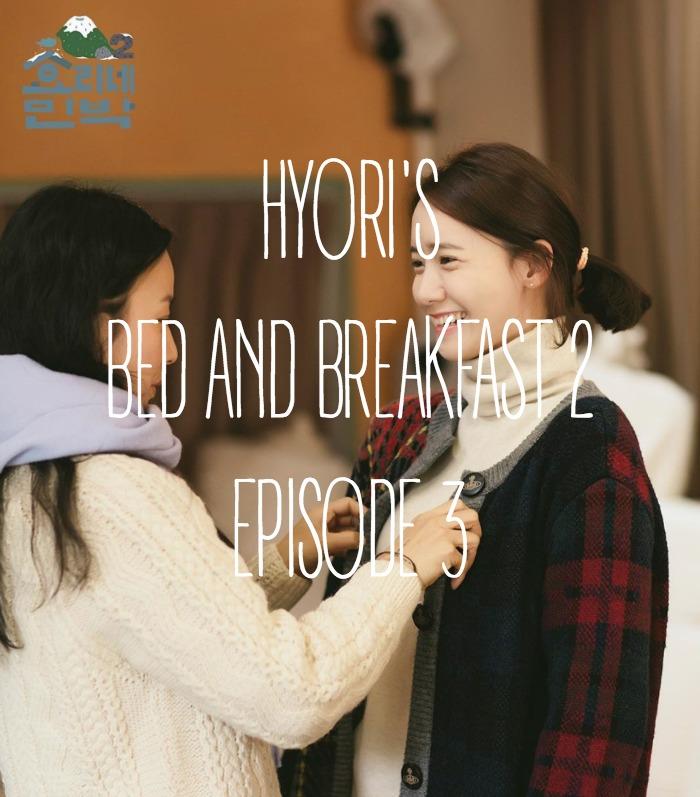 Recap for Hyori's bed and breakfast season 2, episode 3