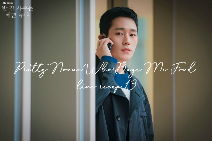 Live Recap for episode 13 of the Korean drama Pretty Noona Who Buys Me Food (aka Something in the Rain) which airs on JTBC on Friday and Saturday at 23:00 Seoul time, and stars Son Ye-Jin and Jung Hae-In