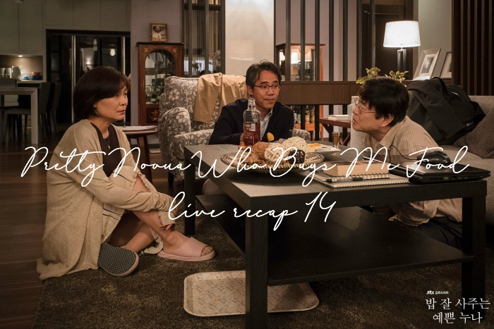 Live Recap for episode 14 of the Korean drama Pretty Noona Who Buys Me Food (aka Something in the Rain) which airs on JTBC on Friday and Saturday at 23:00 Seoul time, and stars Son Ye-Jin and Jung Hae-In.
