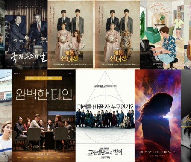 Here Are Some Korean Posters That Were Released In The Last Couple Weeks This Is A Mix Of Korean Releases As Well As Western