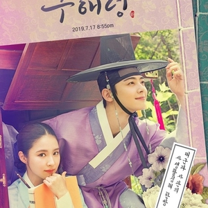 Rookie Historian Goo Hae Ryung Episode 1 Recap Drama Reviews Drama Obsess