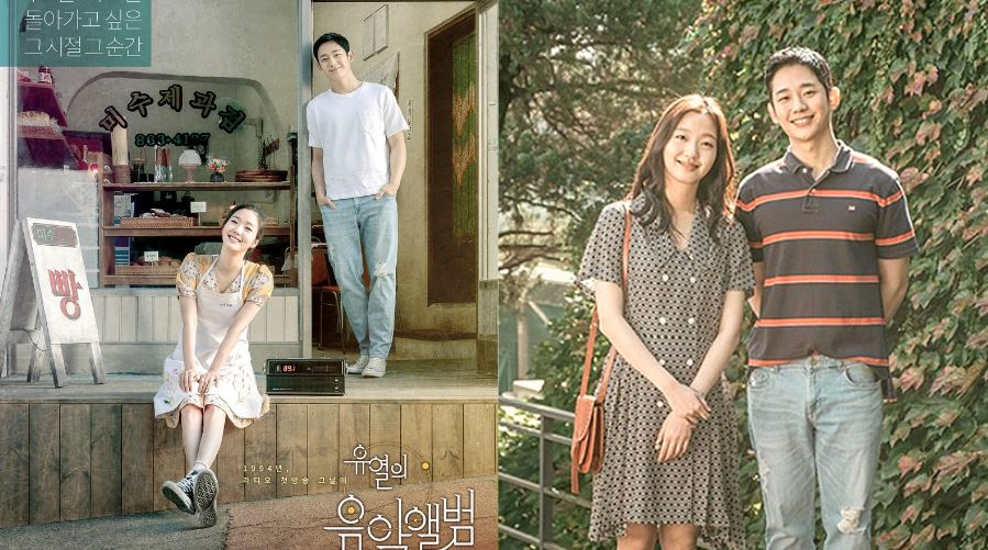 Jung Hae-In and Kim Go-Eun
