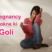 Uncahi Pregnancy Rokne ke Liye Tablet or Goli ki Jankari in Hindi