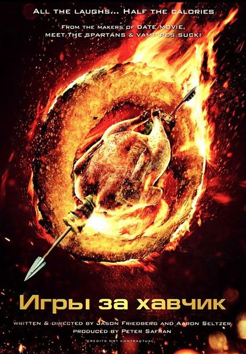 International Art and Casting News for The Hunger Games Spoof The Starving Games