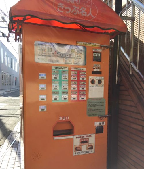 萱島駅 京阪電車 切符 自販機 オレンジ色