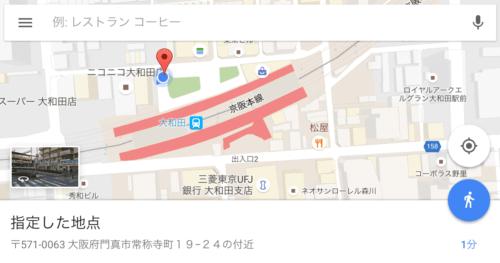 大和田駅 おトク 京阪電車 北口