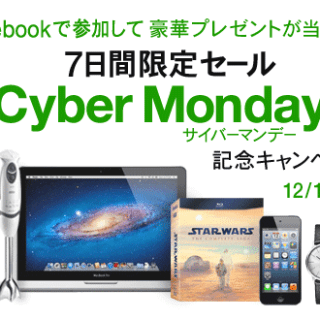 cybermonday_fb_main._V397616274_