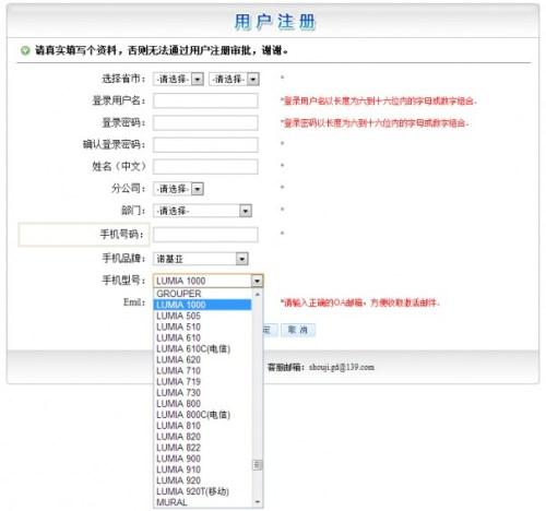 nokia-lumia-1000-china-mobile-605x567