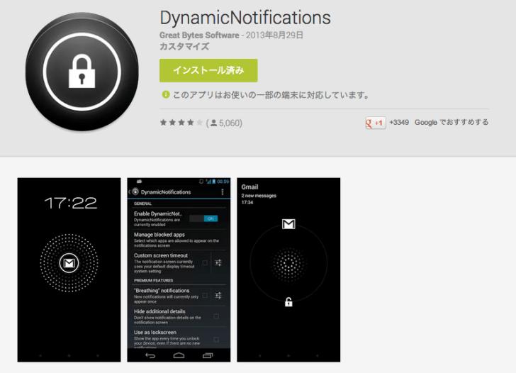DynamicNotifications