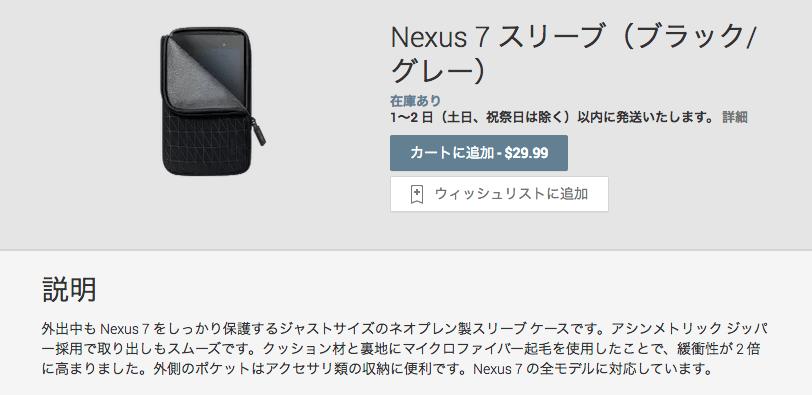 Nexus_7_スリーブ(ブラック_グレー)_-_Google_Playの端末