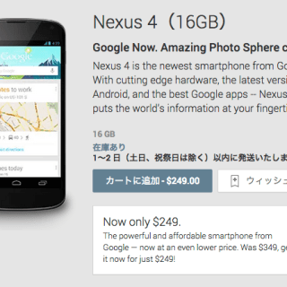 Nexus_4(16GB)_-_Google_Playの端末