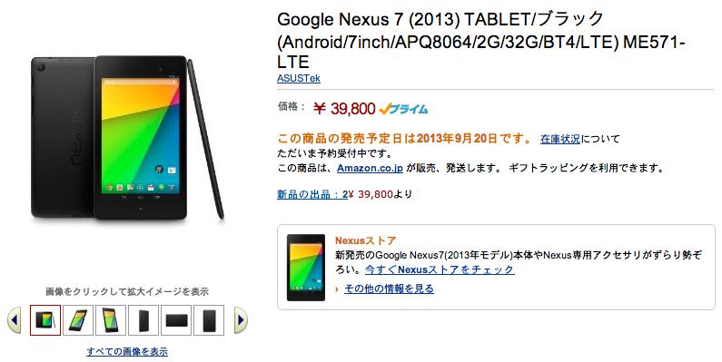 Amazon.co.jp:_Google_Nexus_7__2013__TABLET_ブラック_Android_7inch_APQ8064_2G_32G_BT4_LTE__ME571-LTE__パソコン・周辺機器