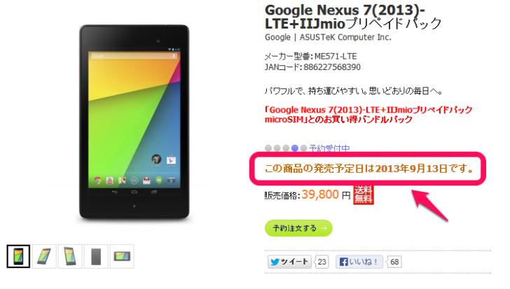 nexus7lte
