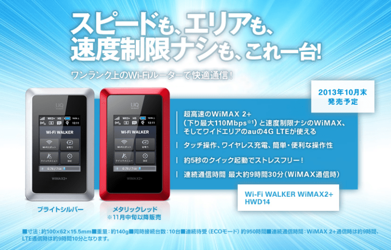 wimax2_1