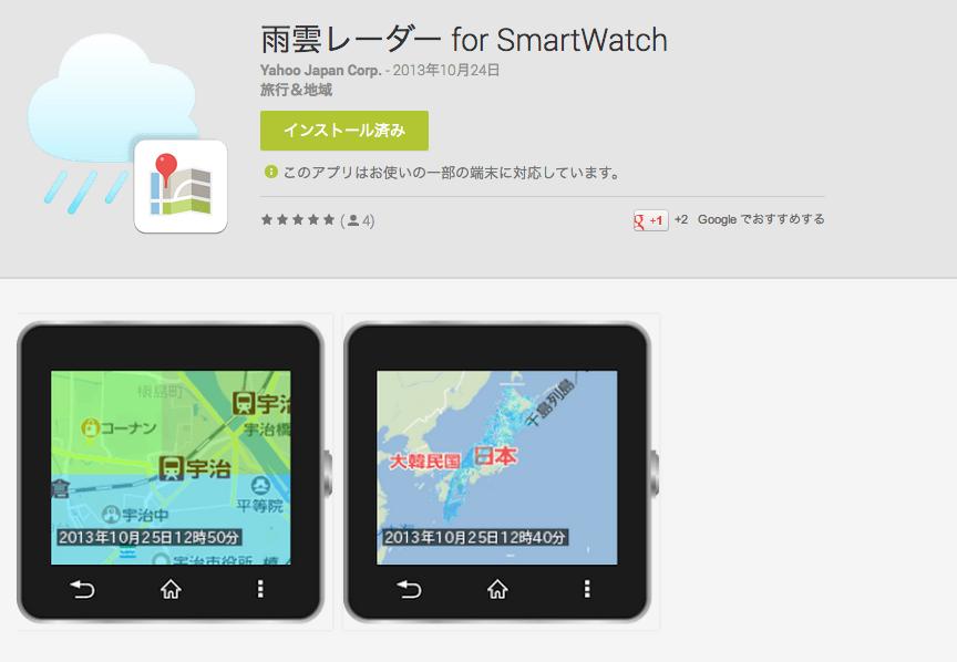 雨雲レーダー_for_SmartWatch_-_Google_Play_の_Android_アプリ
