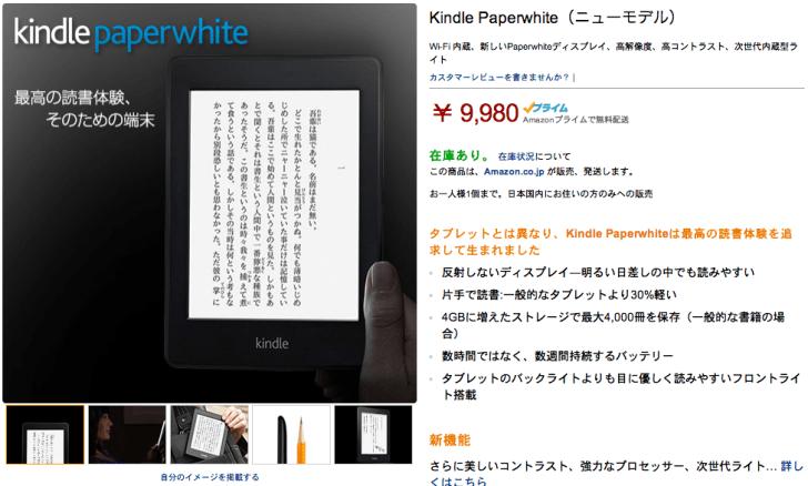 Kindle_Paperwhite_-_最高の読書体験、そのための電子書籍リーダー