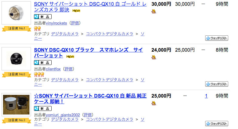 「QX10」の検索結果_-_ヤフオク_