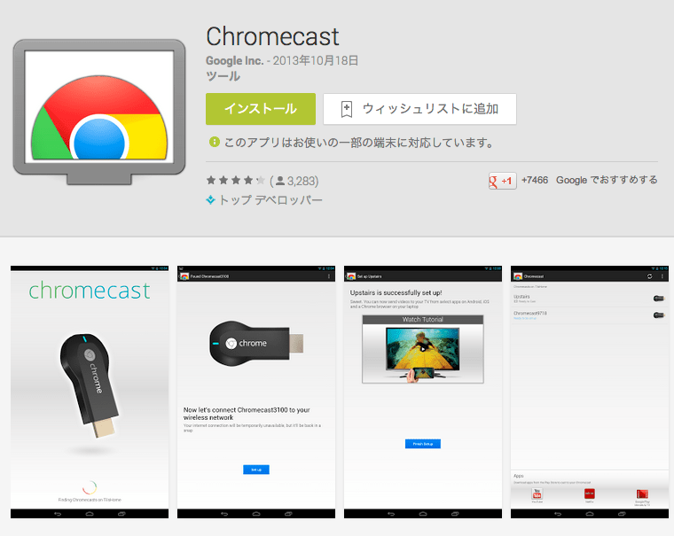 Chromecast_-_Google_Play_の_Android_アプリ