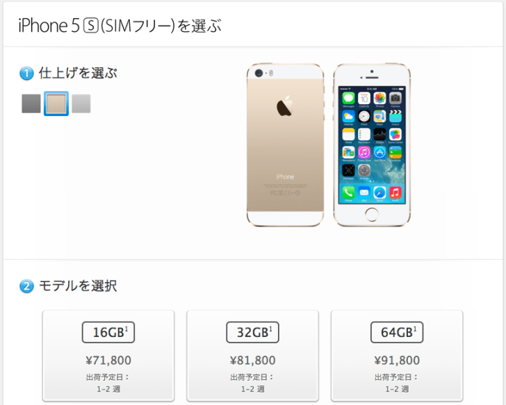 iPhone_5s_-_ゴールド、シルバー、スペースグレイの新しいiPhone_5sを購入する_-_Apple_Store__Japan_